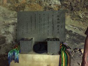 """""""シムクガマ""""の入り口にある「救命洞窟之碑」"""